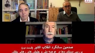 انقلاب اکتبر روسيه « محمدرضا شالگوني ـ روبن مارکاريان ـ نصرالله قاضي ـ 2 »؛