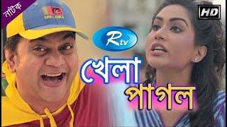 Khela Pagol | Mir Sabbir | Momo | Rtv Special Drama | Rtv