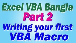 Excel VBA Bangla Part 2 - Writing Your First VBA Macro