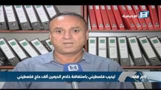 خادم الحرمين الشريفين يستضيف ألف حاج فلسطيني من ذوي الشهداء