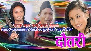 New Nepali Selo Song Dautari सुपरहिट सेलो गीत दौतरी । Indira Gurung & Amrit Lama Lalkumar Baral