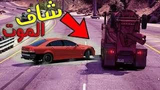 فيلم - شباب يغدرون بشخص توه متوضف عشان كابرس اربع بزابيز  Crazy Cars