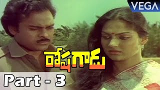 Roshagadu Full Movie Part 3 || Super Hit Telugu Movie