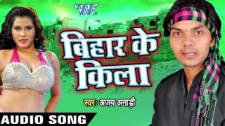 पिया हो रामा - Ae Piya Ho Rama || Bihar Ke Kila || Ajay Anadi || Bhojpuri Hot Song