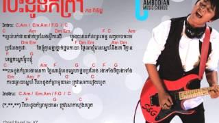Lyric and Chords: Besdong Komprea - Kong Piseth