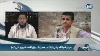 """الصالحي لـ""""الإخبارية"""": استهداف الميليشيات الانقلابية للصحفيين انتهاكا للقانون الدولي الإنساني"""