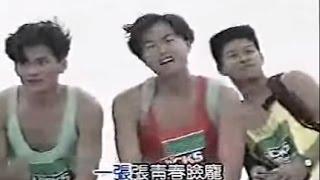 1990 紅孩兒-搖擺女郎(MV版)