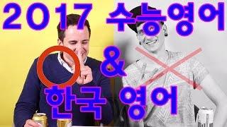 미국인들이 2017수능영어 풀어본다 Americans react to 2017CSAT and Korean English