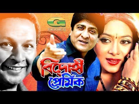 Xxx Mp4 Bangla HD Movie Bidrohi Premik Ft Shabnur Amit Hasan Bappa Raj Rajib 3gp Sex