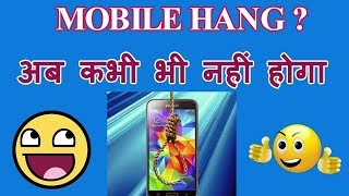 1 secret settings solve mobile hang problems and mobile slow problem    3× fast