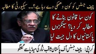 Chief Justice Saqib Nisar Media Talk   13 January 2018   Neo News