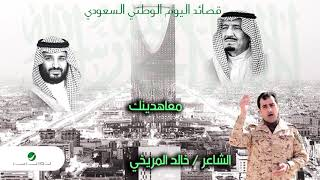 Khalid Almorikhy … Maahdinak | خالد المريخي … معاهدينك