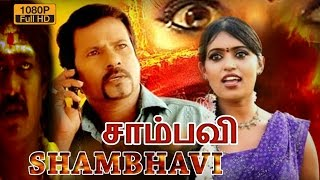 Shambhavi 2015 Tamil horror HD movie. | Sounder| Sruthi|