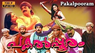 Pakalpooram   New Horror Malayalam Full Length Movie   Latest upload   Mukesh   Geethu Mohandas