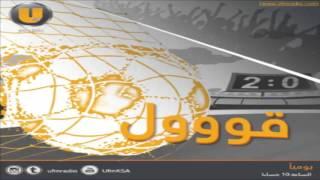 قول UFM | مداخلة المشرف العام على كرة القدم غازي الرعوجي للحديث عن تعاقدات الفريق
