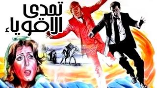 Tahady Elaqwiaa Movie - فيلم تحدى الاقوياء