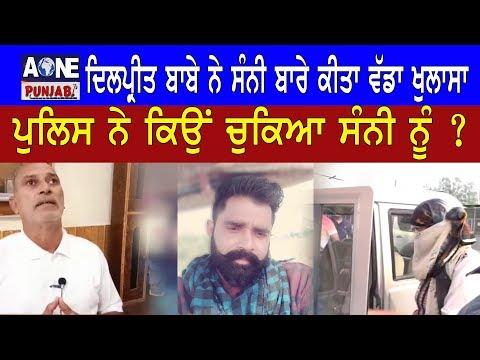 Xxx Mp4 Aone Punjabi News Sunny ਨੇ Dilpreet Baba ਬਾਰੇ ਕੀਤਾ ਵੱਡਾ ਖੁਲਾਸਾ 3gp Sex