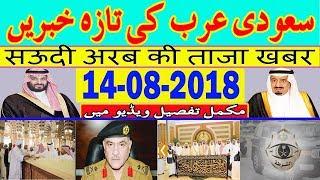 (14-08-2018) Saudi Arabia Latest News   Urdu News   Hindi News Today   MJH Studio