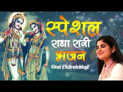 Xxx Mp4 Devi Chitralekha Ji Ka Radha Krishan Bhajan राधा नाम संकीर्तन Radha Naam Sankirtan 3gp Sex