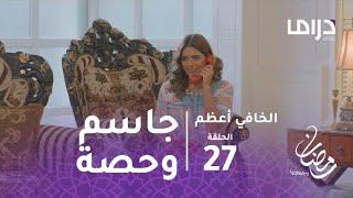 الخافي أعظم - الحلقة 27 - خطوبة جاسم وحصة وشقيقها يتوعدها