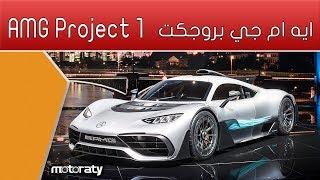 Mercedes-AMG Project ONE مرسيدس ايه ام جي بروجكت ون