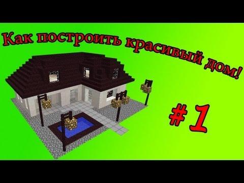 Как построить красивый дом в Minecraft (Майнкрафт)