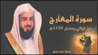 سورة المعارج تلاوة حزينة ومؤثرة للشيخ خالد الجليل من ليالي رمضان 1438