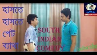 Bangla Funny Video l South Indian Comedy l Bangla Fun l Bangla Funny Clips l Fun Emotion Love
