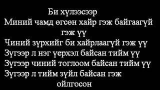 Mc Z.M ft Aagii - Chamaig huleeseer lyrics