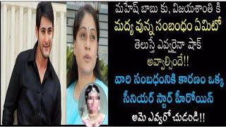 మహేష్ బాబు కు, విజయశాంతి కి మద్య వున్న సంబంధం ఏమిటో తెలుసా??|Relation Vijaya Shanthi and Mahesh Babu