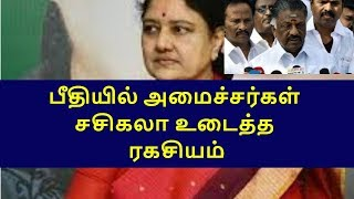 sasikala submit document for jayalalitha death|tamilnadu political news|live news tamil