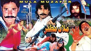 MULLA MUZAFFAR (2004)- SHAAN, SAIMA, MOAMR RANA, RAMBO, KHUSHBOO, SHAFQAT CHEEMA