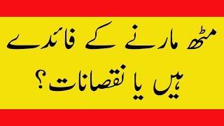 Kia muth marnay kay faiday han ya nuqsanat by health care urdu
