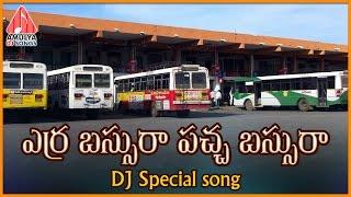 Erra Bus Ra Pacha Bus Ra Telangana Special Song | Telugu Private Album | Amulya Dj Songs