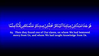 Surah Kahf | Sa'ad al Ghamdi سورة الكهف | سعد الغامدي