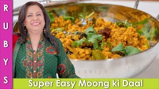 Bhuni Moong ki Daal ki Recipe in Urdu Hindi - RKK