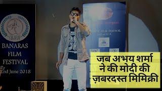 PM Modi Banaras Film Festival Me Jamkar Barse Ft. Abhay Kumar Sharma - Perfect Mimicry