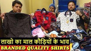 सबसे अच्छी क़्वालिटी | BRANDED QUALITY SHIRT MANUFACTURER | Kids, Boys, Mens Shirts | Business Idea