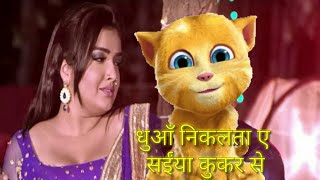 Cooker-Kashi Amarnath-Nirahua and amrapali bhojpuri song by Funnytom420