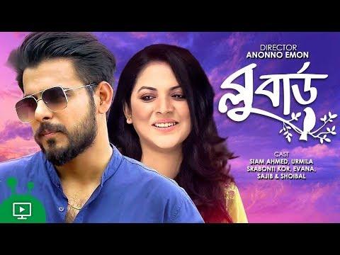 Blue Bird - ব্লু বার্ড | Siam Ahmed, Urmila Srabonti Kor | Bangla Hit Telefim 2018
