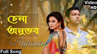 Chena Onuvob by Tahsan   Full song   Video   (Telefilm: Amader Golpo)  Tahsan, Joya Ahsan ...