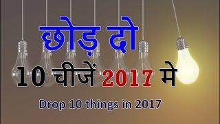 छोड़ दो  10 चीजें 2017 मे | Motivational video in hindi