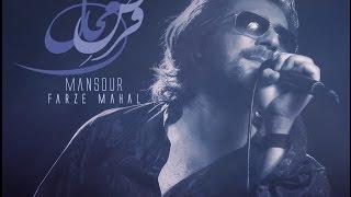 MANSOUR - Farze Mahal (Lyric Video) منصور- فرض محال