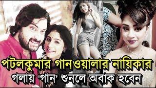 পটলকুমার গানওয়ালা নায়িকার অবাক করা 'গান' | Potol Kumar Gaanwala actress Adrija Roy Singing Video