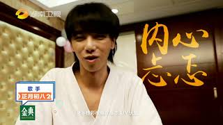 《歌手2018》第七期预告:华晨宇浴袍出镜 诉说连续录制内心忐忑 The Singer【歌手官方频道】