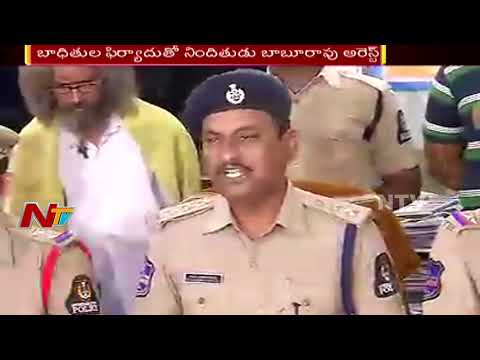 Police Arrests  Fake Baba For Cheating People in Hyderabad || NTV