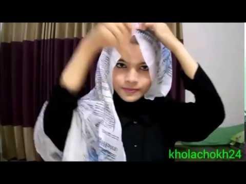 হিজাব পড়ার সহজ পদ্ধতি (Bangla Hijab style)