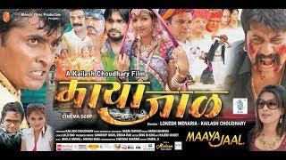 download free मायाजाळ || राजस्थानी फिल्म || MaayaJaal || Super Hit Rajasthani Film || Full Movie II Mangal Films