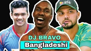 Dj Bravo | Bangladeshi Song | Mojar MarkeT presents|(BANGLA TALKIES)