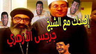 اضحك مع الشيخ جرجس الأزهري المشهور بـ(لامؤاخذة) .. الذي خدع الإعلام